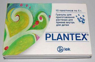 Плантекс для новорожденных: инструкция по применению