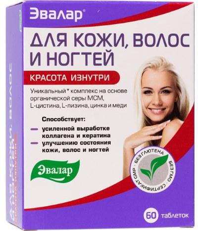 Комплекс с витаминами