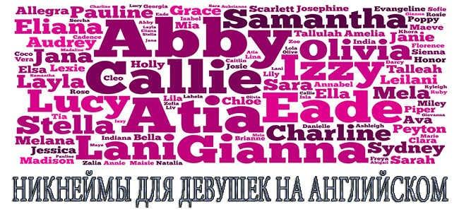 Псевдонимы для девушек: красивые, крутые, прикольные, интересные для Вконтакте, Youtube, Facebook