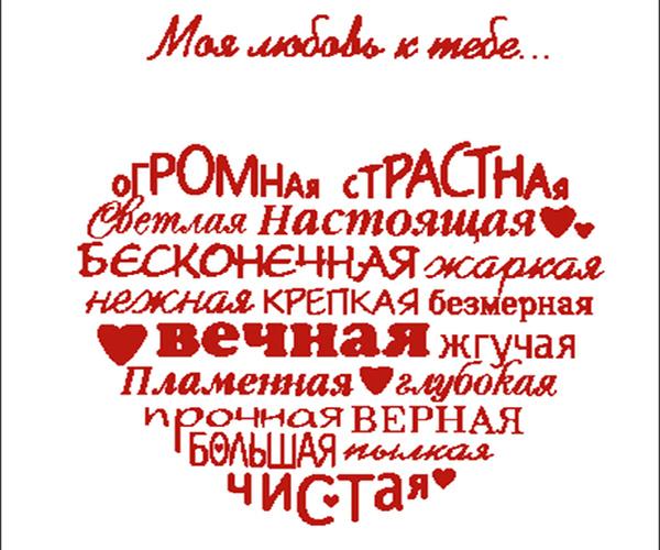 Признание в любви любимому мужчине: музыкальное, короткое, до слез, своими словами. В прозе, стихах, картинках, смс на расстоянии, чтобы за душу взяло