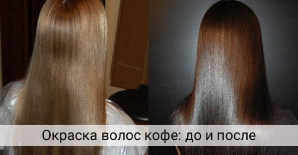 Цвет волос «Капучино». Оттенки, кому идёт, рекомендации по окрашиванию, фото на волосах с каким цветом сочетается, краски для волос с оттенками капучино