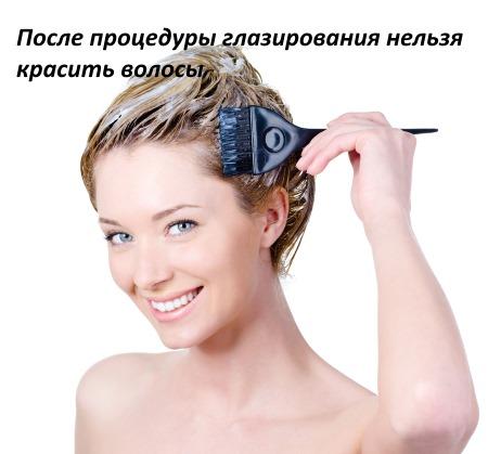 Глазирование волос: шелковое, цветное. Что это такое, средства, техника, как делать в домашних условиях