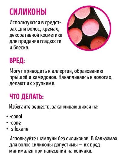 Как проверить состав косметики на безопасность онлайн. Разбор химических составляющих, анализ, расшифровка