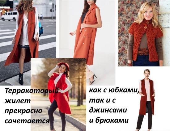 Терракотовый цвет - какой это цвет в одежде. Фото, оттенки, сочетание с другими цветами. Кому идёт и с чем носить