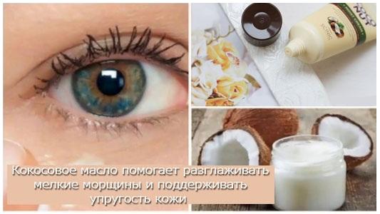 Кокосовое масло в косметологии для волос, лица, тела, ресниц. Полезные свойства, применение. Профессиональные средства