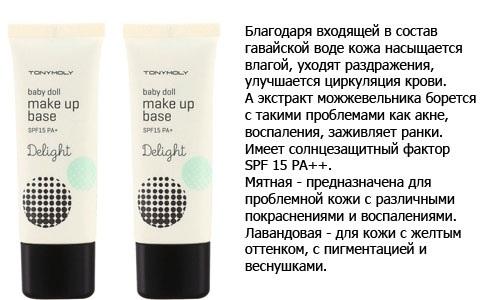 Основа под макияж. Какая лучше при покраснении, жирной коже, бюджетная. Летуаль, Face primer divage, Maybelline baby skin, Nyx, Dermacol. Цены