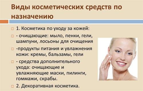 Рейтинг профессиональной косметики для лица. Отзывы о брендах