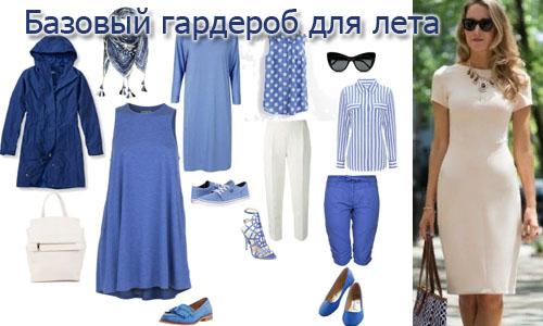 Базовый гардероб для женщины 30 лет. Фото на лето, осень, весну, зиму, каждый день. Список от Эвелины Хромченко