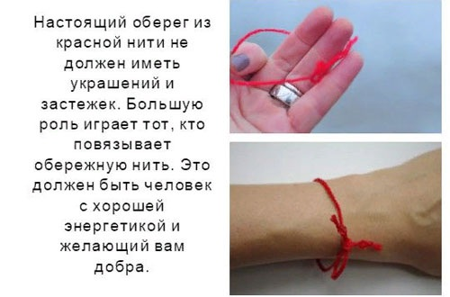 Красная нитка на запястье. Что это значит, как правильно завязывать на руке, что говорить от сглаза, порчи. Значение оберега