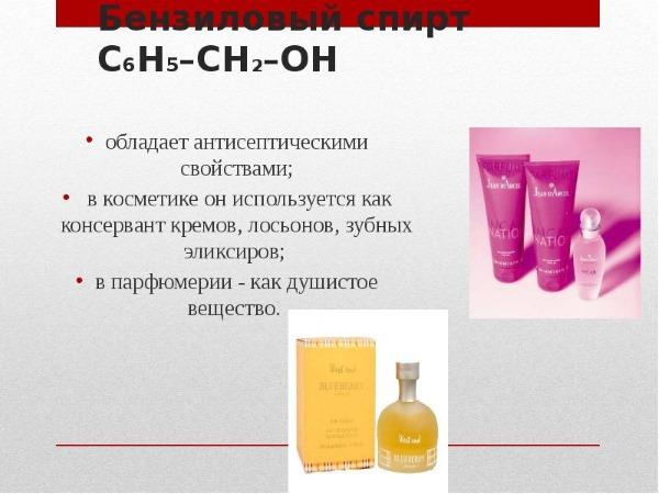 Спирт в косметике вреден? Цетеариловый, бензиловый, цетиловый, цетилстеариловый, денатурированный, этиловый
