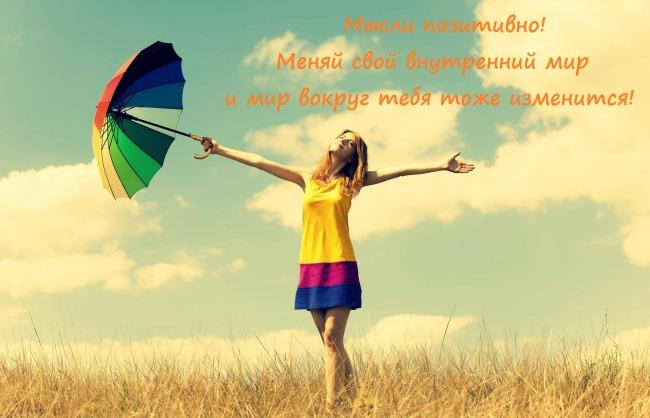Позитивные мысли для поднятия настроения со смыслом в картинках. Цитаты и фразы