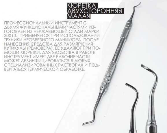 Инструменты и аппараты для профессионального маникюра и педикюра: машинки, фрезы, щипцы, пилки