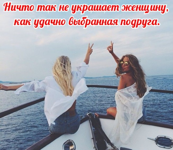 Статусы про лучшую подругу со смыслом до слез, короткие, длинные, смешные, красивые