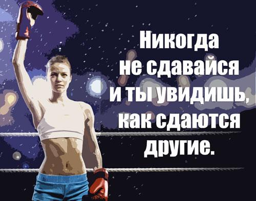 Мотивирующие картинки на успех в работе, жизни, бизнесе, спорте, для похудения девушек