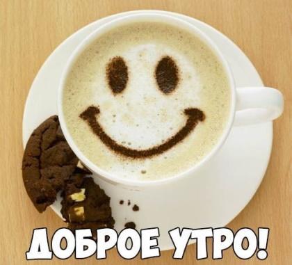 Доброе утро! Фото, как позитивно начать день, пожелание