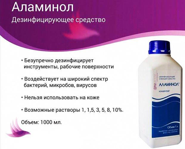 Аламинол для маникюрных инструментов. Инструкция, как разводить для дезинфекции